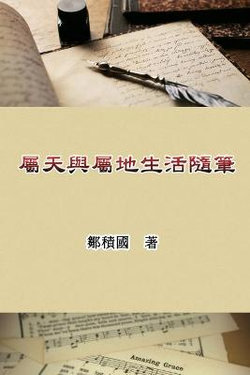 Essays on Heavenly and Earthly Life