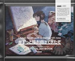 COMP Artist Sponsorship Campaign Official Artbook