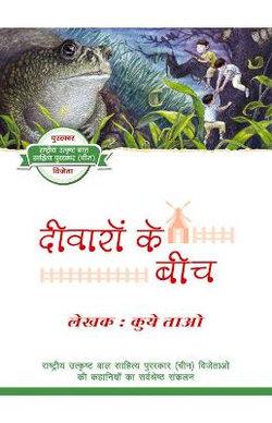 Xiaoke Within the Walls (Hindi Edition)