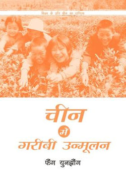 Poverty Reduction in China (Hindi Edition)